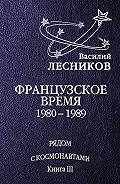 Василий Сергеевич Лесников - Французское время. 1980 – 1989 годы