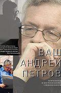 Коллектив Авторов -Ваш Андрей Петров. Композитор в воспоминаниях современников