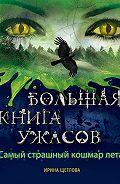 Ирина Щеглова -Самый страшный кошмар лета (сборник)