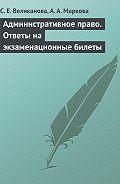 С. Е. Великанова -Административное право. Ответы на экзаменационные билеты