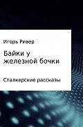 Игорь Ривер -Байки у железной бочки