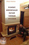 Игорь Исайчев -Ремонт кирпичных печей своими руками