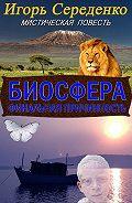 Игорь Середенко - Биосфера (финальная причинность)