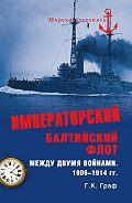 Г. К. Граф -Императорский Балтийский флот между двумя войнами. 1906–1914 гг.