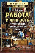 Евгений Павлович Ильин -Работа и личность. Трудоголизм, перфекционизм, лень