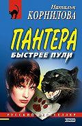 Наталья Корнилова -Быстрее пули