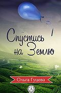 Ольга Гуцева -Спустись на Землю