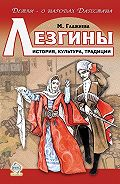 Мадлена Гаджиева - Лезгины. История, культура, традиции