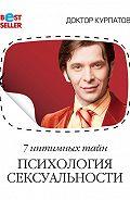 Андрей Курпатов -7 интимных тайн. Психология сексуальности. Книга 1