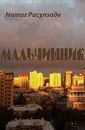 Натиг Расулзаде -Мальчишник