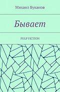Михаил Буканов -Бывает. Pulp fiction