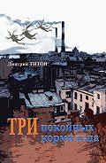 Дмитрий Титов -Три покойных кормильца