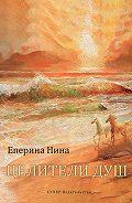 Нина Еперина -Целители Душ
