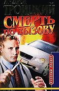 Андрей Троицкий -Смерть по вызову