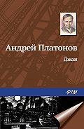 Андрей Платонов -Джан