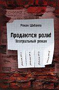 Роман Шабанов -Продаются роли!