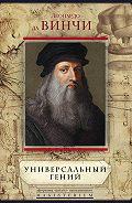 Леонардо да Винчи -Универсальный гений (сборник)
