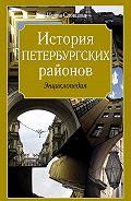 Ирина Словцова -История петербургских районов