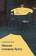 Десницкий Андрей Сергеевич -Письма спящему брату (сборник)