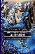 Екатерина Азарова - Университет высшей магии. Сердце Океана