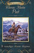 Томас Майн Рид -В поисках белого бизона (сборник)