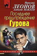 Николай Леонов - Последнее предупреждение Гурова