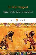 Генри Хаггард -Elissa: or The Doom of Zimbabwe