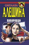Светлана Алешина -Папарацци (сборник)