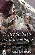 Людмила Толмачева -С любовью из «Зимовья»