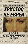 Джекоб Коннер -Христос не еврей, или Тайна Вифлиемской звезды (сборник)