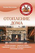 Татьяна Плотникова -Отопление дома
