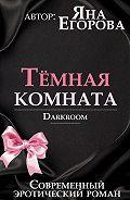 Яна Егорова -Темная комната