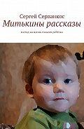Сергей Серванкос -Митькины рассказы. Взгляд нажизнь глазами ребёнка