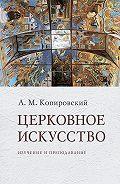 Александр Копировский -Церковное искусство. Изучение и преподавание
