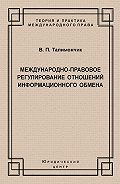 Валентина Талимончик -Международно-правовое регулирование отношений информационного обмена