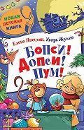 Игорь Жуков, Елена Явецкая - Бопси! Допси! Пум! или Приключения в стеклянном шаре