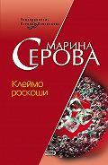 Марина Серова - Клеймо роскоши