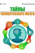 Наталья Епифановская -Тайны человеческого мозга
