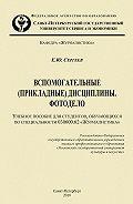Сергеев Евгений Юрьевич -Вспомогательные (прикладные) дисциплины. Фотодело