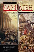 Жильбер Пикар -Карфаген. Летопись легендарного города-государства с основания до гибели