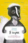 Татьяна Устинова -Я скунс