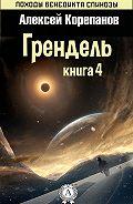 Алексей Корепанов - Грендель