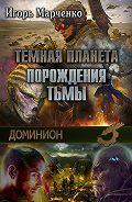 Игорь Марченко - Порождения Тьмы