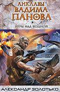 Александр Золотько -Игры над бездной