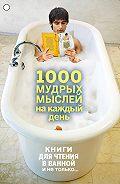 Андрей Колесник -1000 мудрых мыслей на каждый день