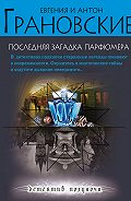Евгения Грановская -Последняя загадка парфюмера
