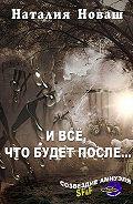 Наталия Новаш - И всё, что будет после…