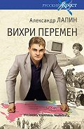 Александр Лапин -Вихри перемен