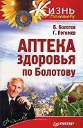 Борис Болотов, ГлебПогожев - Аптека здоровья по Болотову