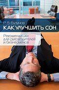 Роман Бузунов -Как улучшить сон. Рекомендации для руководителей и бизнесменов